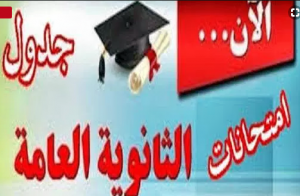 جدول امتحانات الثانوية العامة 2018