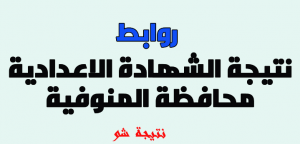نتيجة الشهادة الاعدادية 2019 بمحافظة المنوفية برقم الجلوس