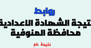 نتيجة الشهادة الاعدادية 2018 بمحافظة المنوفية برقم الجلوس