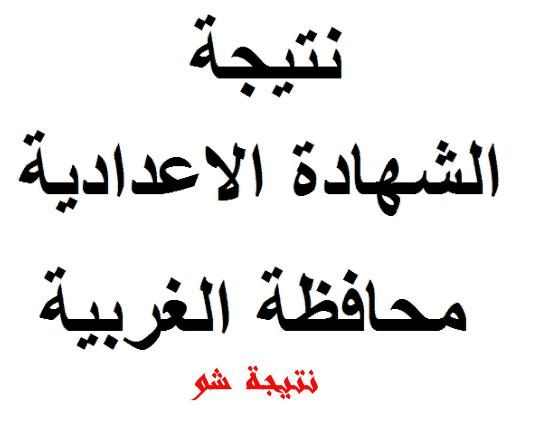 نتيجة الشهادة الاعدادية 2018 محافظة الغربية