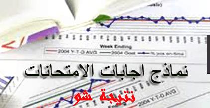 تسريب امتحانات الثانوية العامة 2018 مصر