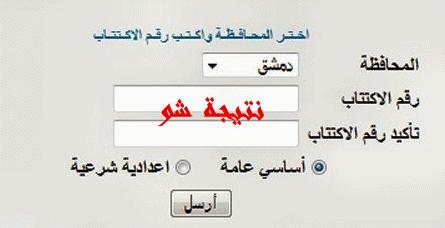 موقع نتائج الصف التاسع برقم الاكتتاب من وزارة التربية السورية