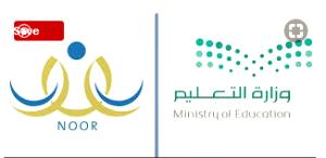 موقع نظام نور - رابط الاستعلام عن نتائج ودرجات الطلاب في السعودية