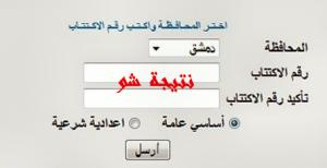 موقع وزارة التربية السورية نتائج التاسع
