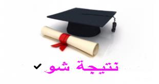 موقع وزارة التربية المصرية .. ظهرت الان نتيجة الثانوية العامة 2018 .. اعرف نتيجتك بالاسم ورقم الجلوس