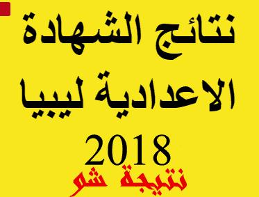 تائج التاسع في ليبيا 2018
