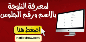 نتائج الصف الثالث المتوسط 2018 العراقية - الاستعلام عن نتائج السادس الاعدادي من موقع وزارة التربية العراقية