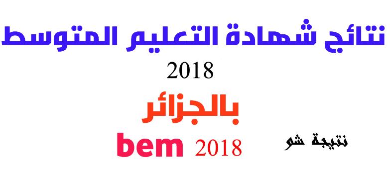 نتائج شهادة التعليم المتوسط 2018 - موقع نتائج البيام في الجزائر bem.onec.dz