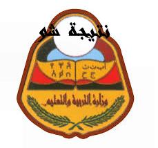 نتيجة الثانوية العامة اليمن