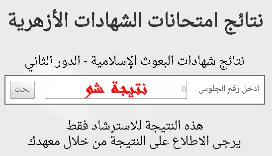 نتيجة الشهادة الاعدادية الازهرية 2018 برقم الجلوس عبر موقع الازهر الشريف