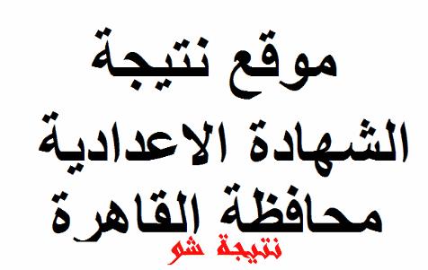 نتيجة الشهادة الاعدادية القاهرة