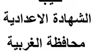 نتيجة الشهادة الاعدادية بمحافظة الغربية 2018