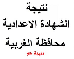 نتيجة الشهادة الاعدادية محافظة الغربية 2019