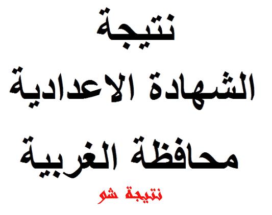 نتيجة الشهادة الاعدادية محافظة الغربية 2018