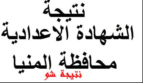 نتيجة الشهادة الاعدادية محافظة المنيا