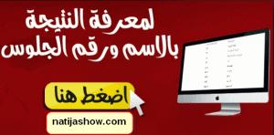 نتيجة الشهادة الاعدادية محافظة كفر الشيخ 2018 برقم الجلوس