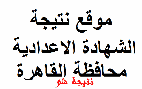 نتيجة الشهادة الاعدادية 2018 محافظة القاهرة برقم الجلوس