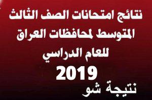 نتائج الصف الثالث المتوسط 2019 في العراق