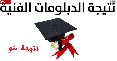نتيجة الدبلومات الفنية 2018 عبر موقع اليوم السابع youm7.com للدبلوم التجاري والزراعي والصنايع