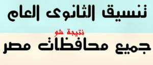 تنسيق الازهر المرحله الثانيه 2019
