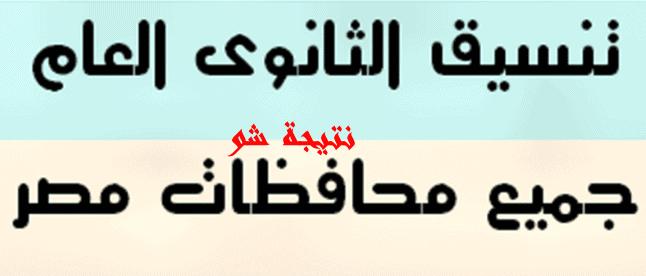 تنسيق الازهر المرحله الثانيه 2018